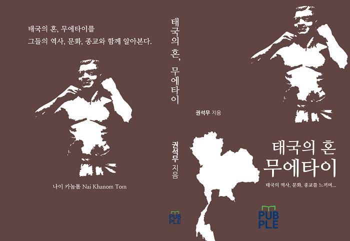 『태국의 혼, 무에타이』(2020) 표지